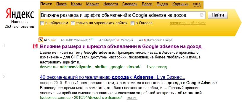 быстрая индексация сайта и защита контента
