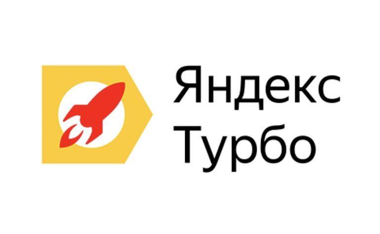 внедрение Яндекс Турбо страниц