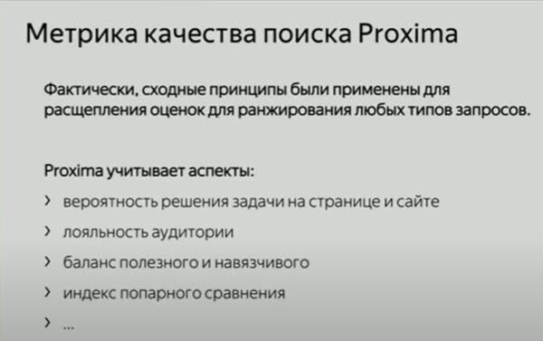 Полное описание метрик Proxima